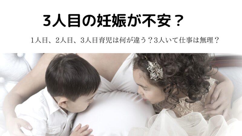 3人目の妊娠