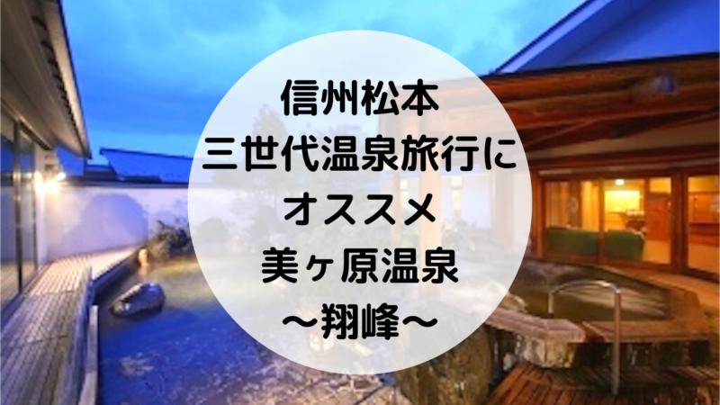 信州松本 三世代温泉旅行に オススメ 翔峰