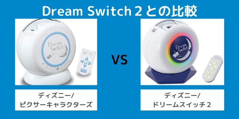 Dream Switch 2比較