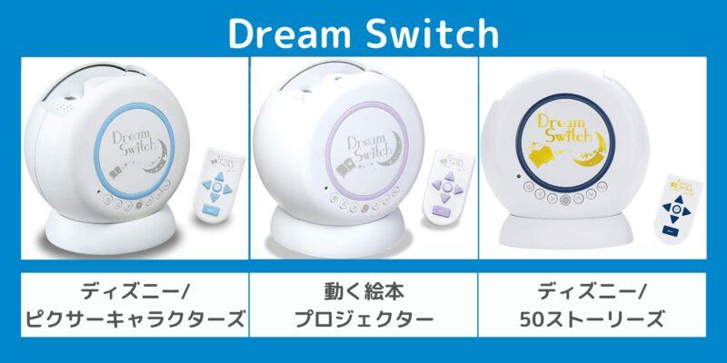 Dream Switch比較
