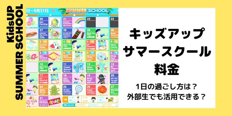 KidsUP SUMMER SCHOOL