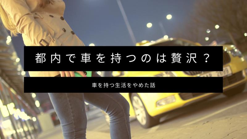 都内で車を持つのは贅沢?