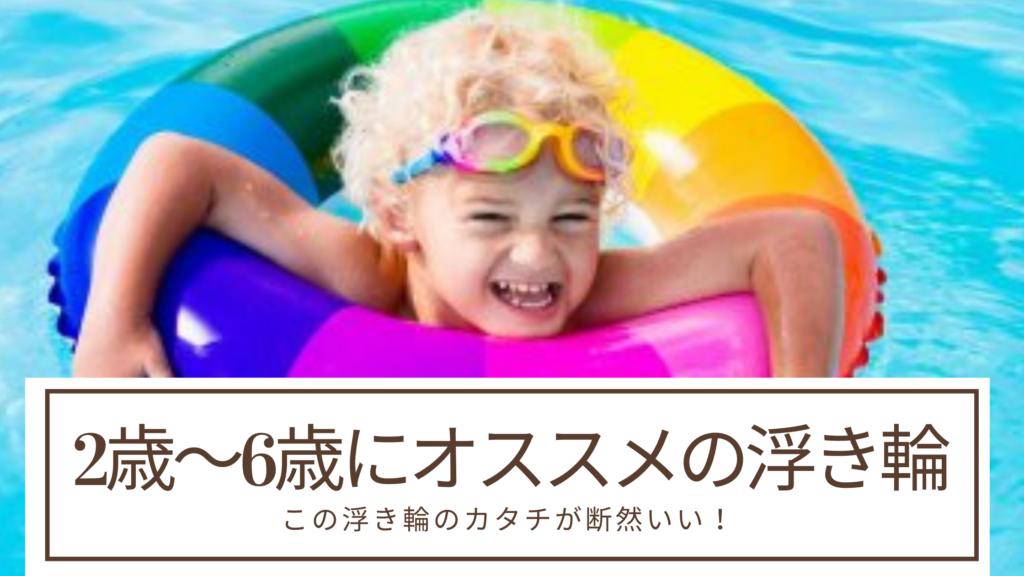 2歳〜6歳にオススメの浮き輪