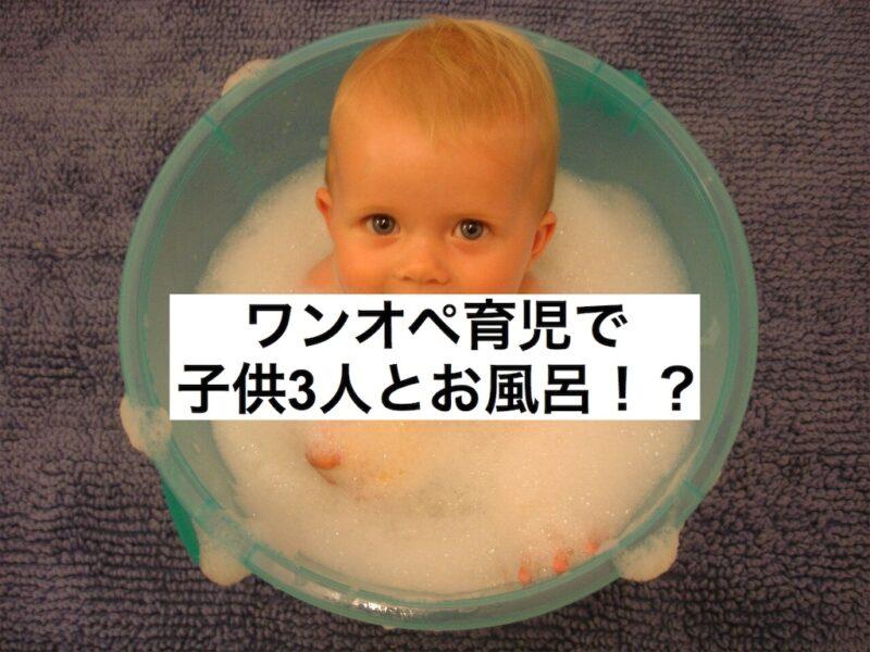 ワンオペお風呂