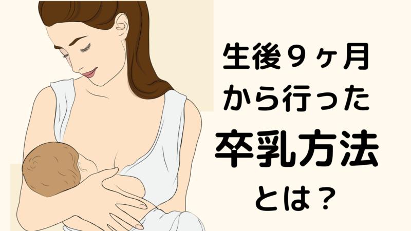 卒乳方法とは