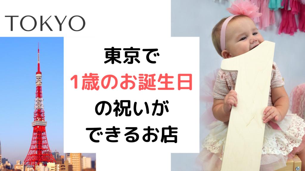 東京で1歳のお誕生日祝いができるお店