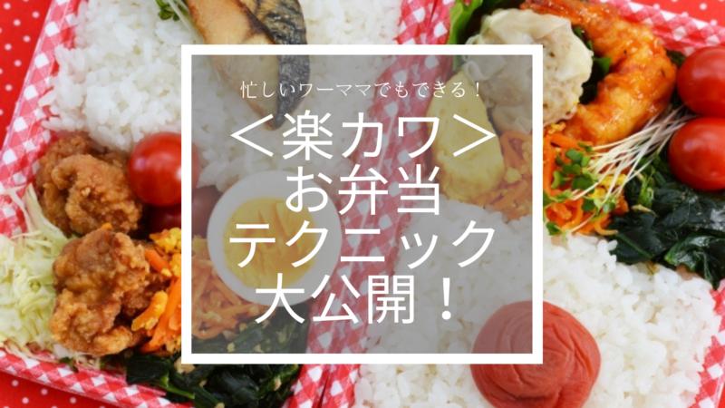 楽カワ お弁当テクニック大公開