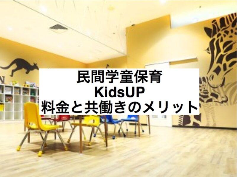 民間学童LidsUp