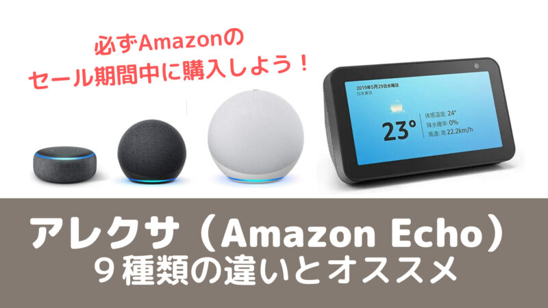 AmazonEcho比較9
