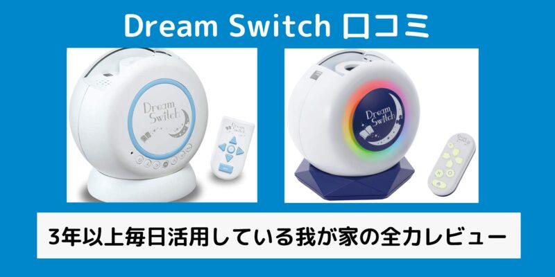 Dream Switch 口コミ